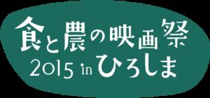 食と農の映画祭 2015 in ひろしま