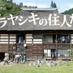 映画「アラヤシキの住人たち」