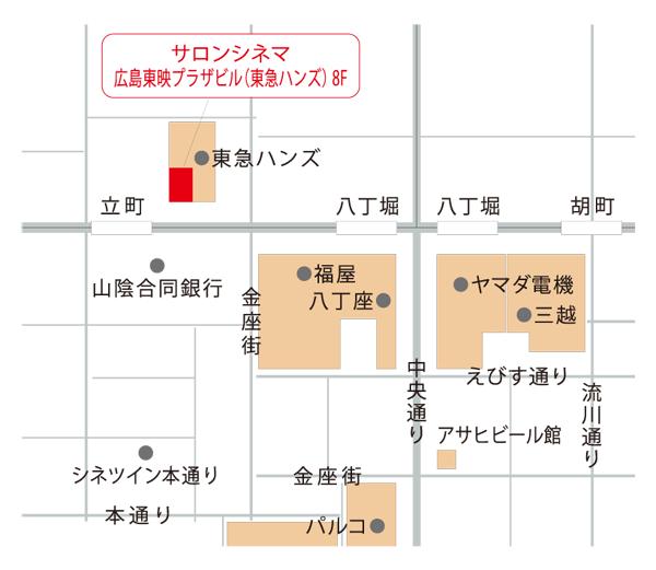 広島 サロンシネマ 地図