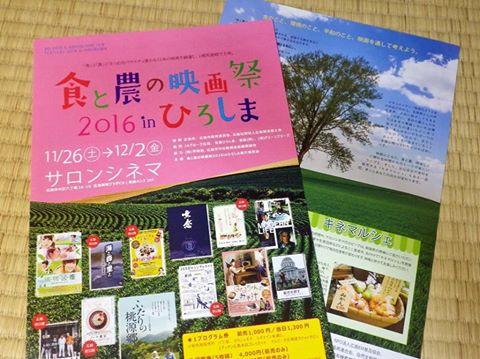 食と農の映画祭 広島 パンフレット