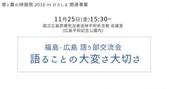 福島・広島 語り部交流会 「語ることの大変さ大切さ」