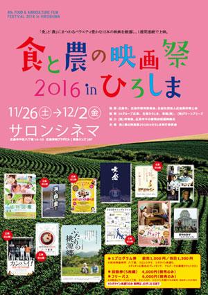 食と農の映画祭2016in広島パンフレット
