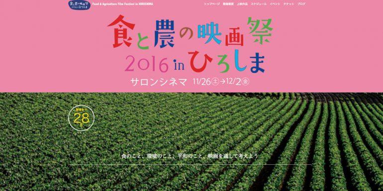食と農の映画祭 広島 ホームページ