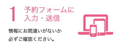 食と農の映画祭 広島2015 チケットご予約の流れ