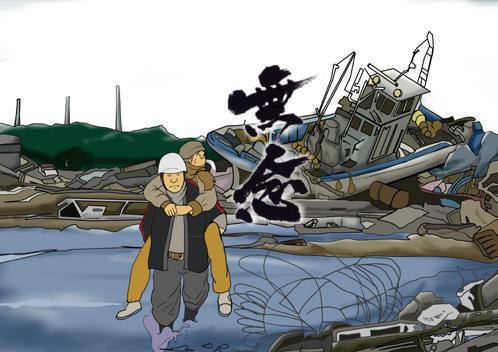 浪江消防団物語「無念」