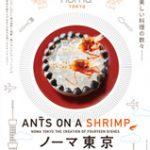 映画「ノーマ東京 世界一のレストランが日本にやって来た」