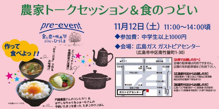 食と農の映画祭 広島 プレイベント
