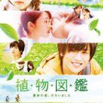映画「植物図鑑 運命の恋、ひろいました」