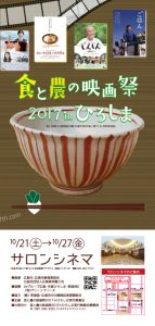 食と農の映画祭2017 in ひろしま パンフレット