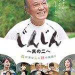 映画「じんじん〜其の二〜」