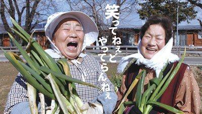 映画「飯舘村の母ちゃんたち 土とともに」