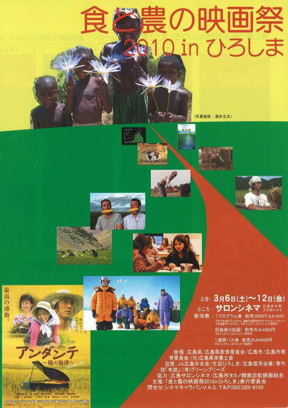 食と農の映画祭 2010