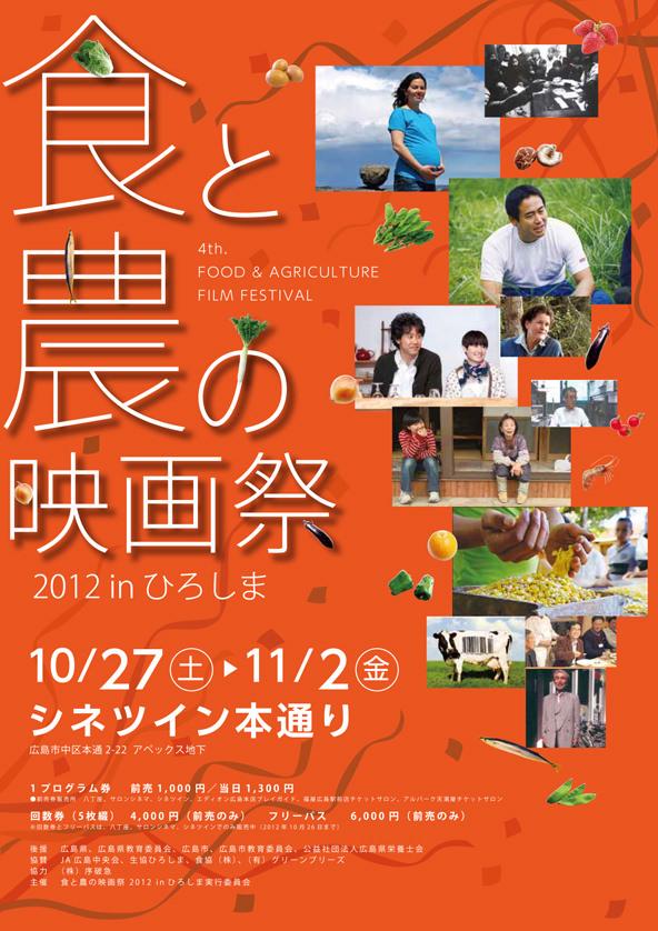 食と農の映画祭2012