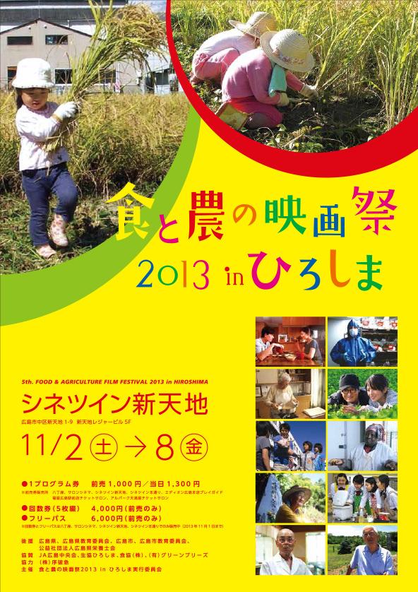 食と農の映画祭2013