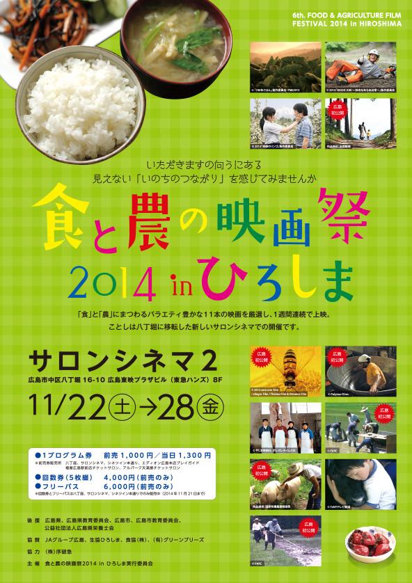 食と農の映画祭2014