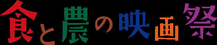 食と農の映画祭 2018 in 広島