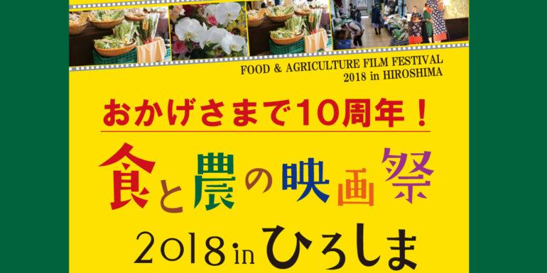 食と農の映画祭 in ひろしま パンフレット