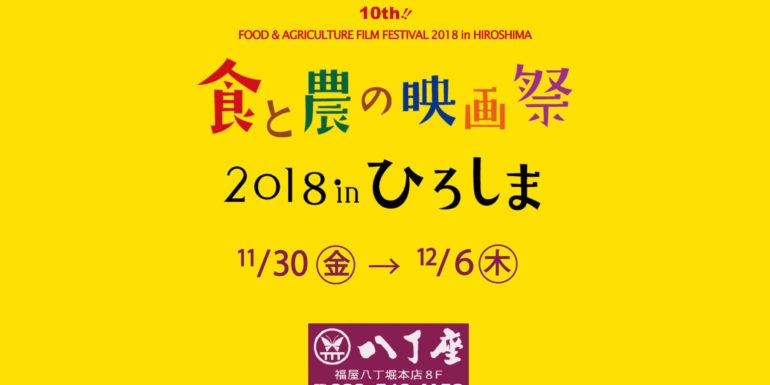 食と農の映画祭 in ひろしま