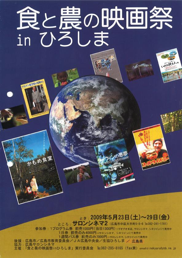 食と農の映画祭 2009