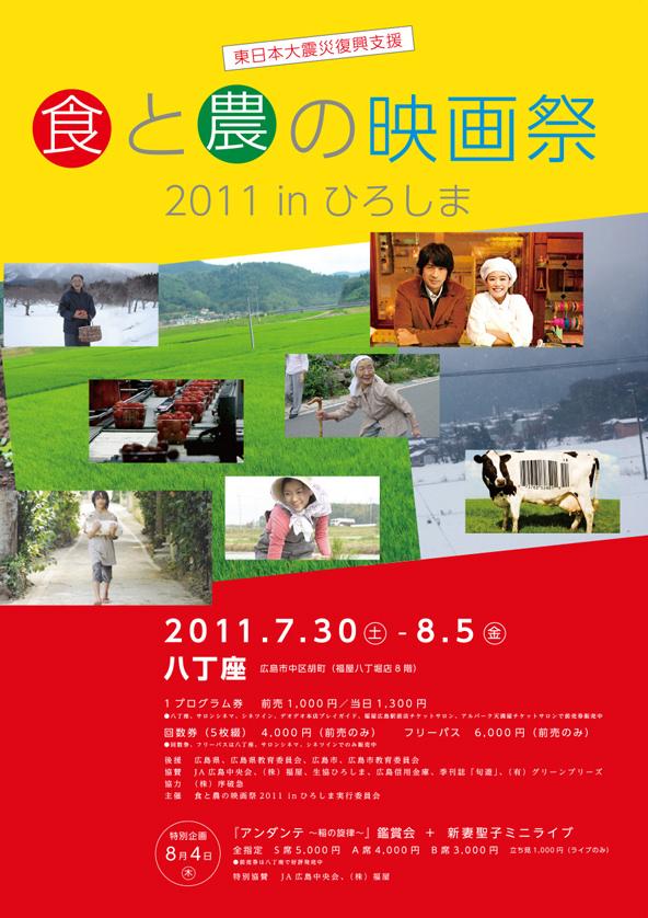 食と農の映画祭 2011