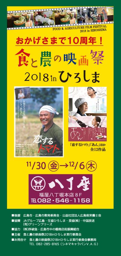 食と農の映画祭2018 in ひろしま パンフレット