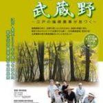 映画「武蔵野 ~江戸の循環農業が息づく~」