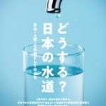 映画「どうする?日本の水道」
