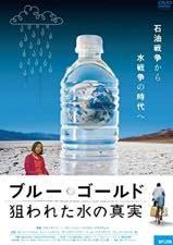 映画「ブルー・ゴールド 狙われた水の真実」
