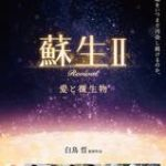 映画「蘇生Ⅱ ~愛と微生物~」