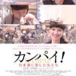 映画「カンパイ! 日本酒に恋した女たち」